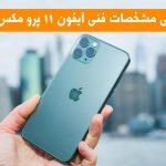 بررسی مشخصات فنی و قیمت آیفون 11 پرو مکس اپل