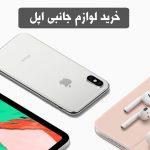 خرید لوازم جانبی اپل به صورت اصل و اورجینال