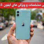 بررسی مشخصات و ویژگی های آیفون 11 اپل