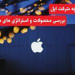تاریخچه شرکت اپل ; بررسی محصولات و استراتژی های شرکت
