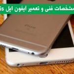 مشخصات فنی و تعمیر آیفون اپل 6s