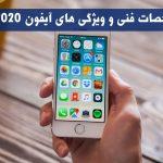 مشخصات فنی و ویژگی های گوشی آیفون se 2020