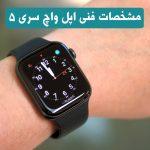 مشخصات فنی اپل واچ سری 5