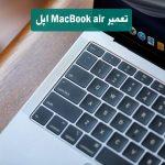 تعمیر MacBook air اپل