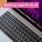 مک بوک ۶۵ میلیونی اپل mvvm2