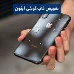 تعویض قاب گوشی آیفون با بهترین کیفیت و سریع ترین زمان