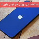مشخصات فنی و ویژگی های گوشی آیفون 12 اپل