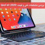 بررسی مشخصات فنی و قیمت ipad air 2020